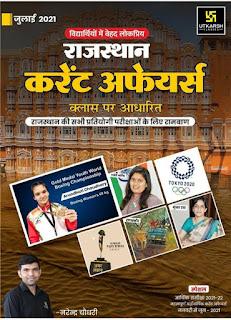 Phool Patti wali class book Rajasthan July 2021 Current Affairs