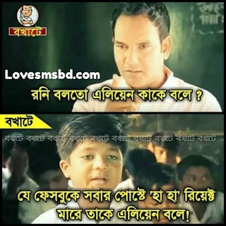 bangla funny picture 2020