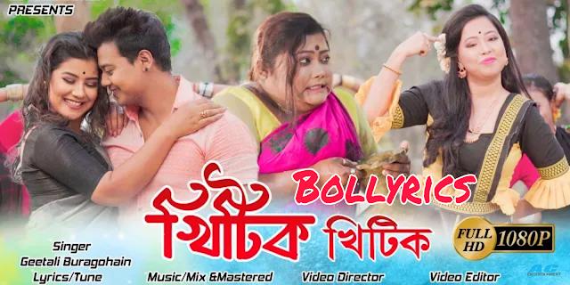 Khitik Khitik Lyrics & Download | Geetali Buragohain | Akash Pritom | Amrita Gogoi