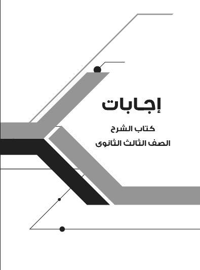 كتاب برافو bravo للصف الثالث الثانوي 2021