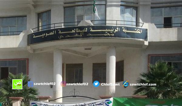 مدراء المكتبات  العمومية يتبرعون بجزء من راتبهم الشهري بالشلف