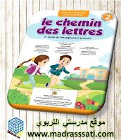 دليل Le chemin des lettres - المستوى الثاني