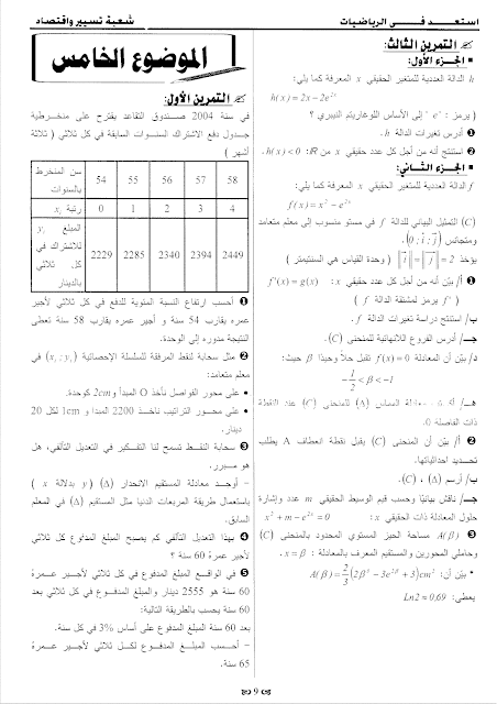 مواضيع مقترحة الرياضيات الحلول للثالثة a-05-min.png