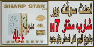 احدث سوفت وير شارب ستار h7 بتاريخ اليوم اخر اصدار بكل جديد
