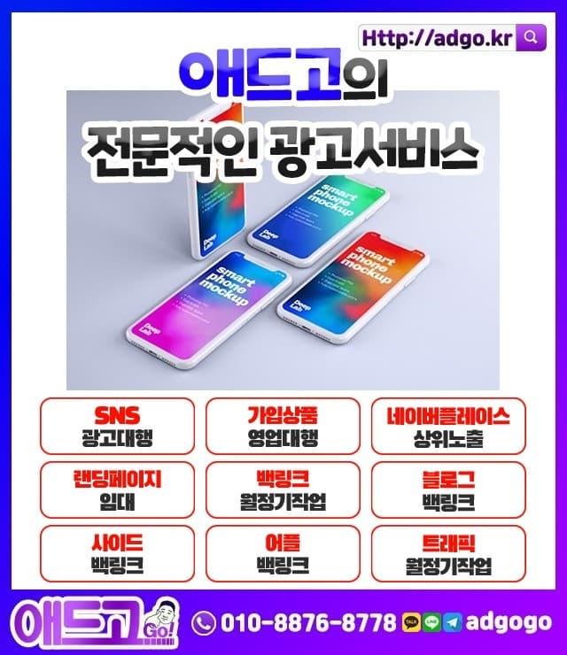 성남시수정구SNS바이럴마케팅