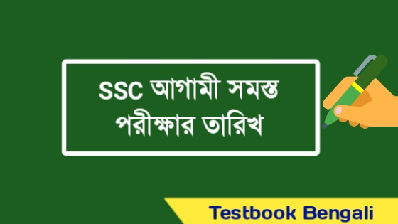 Upcoming SSC Exam Date