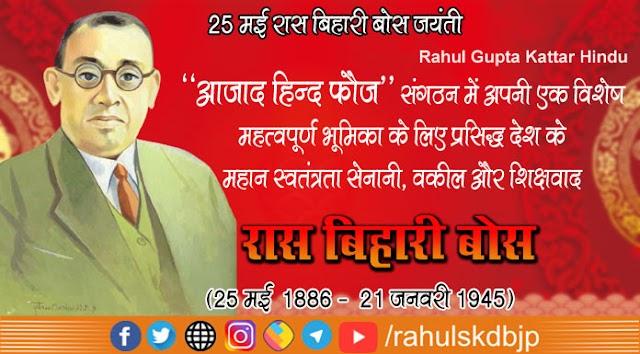 रास बिहारी बोस (Rash Behari Bose) जयंती और पुण्यतिथि कब है?