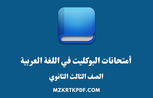 نماذج أمتحانات البوكليت في اللغة العربية للصف الثالث الثانوي 2020