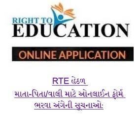 RTE STD 1 ONLINE APPLICATION START