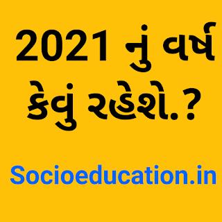 2021નું રાશિફળ:આ વર્ષ 12માંથી 6 રાશિના લોકો માટે સફળતા અને ફાયદો આપનાર રહેશે, અનેક લોકો ભાગ્યશાળી રહેશે