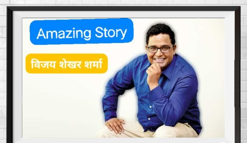 Success Story Of Vijay Shekhar Sharma