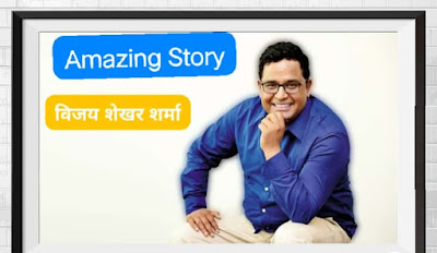 Success Story Of Vijay Shekhar Sharma