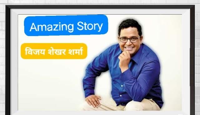 Paytm संस्थापक विजय शेखर शर्मा की सफलता की कहानी - Success Story Of Vijay Shekhar Sharma