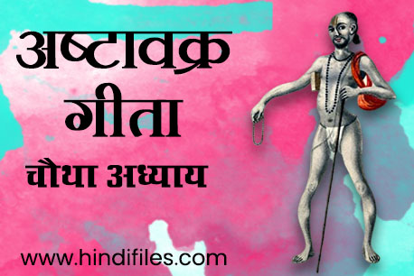Fourth chapter of Ashtavakra Geeta in Hindi