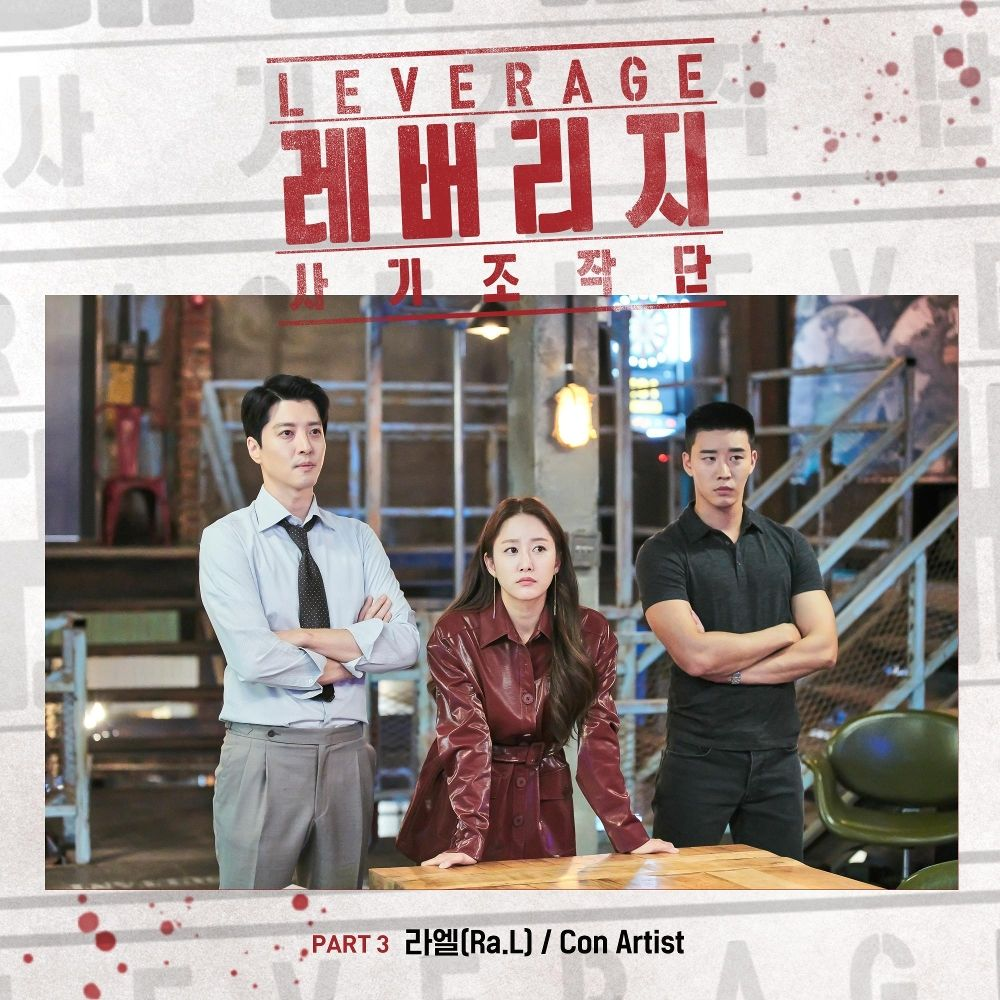 Ra.L – Leverage OST – Part.3