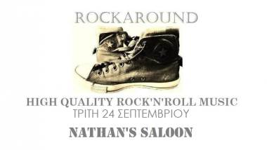 ROCK AROUND: Τρίτη 24 Σεπτεμβρίου @ Nathan