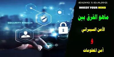 ماهو الفرق بين Cyber Security و Information Security