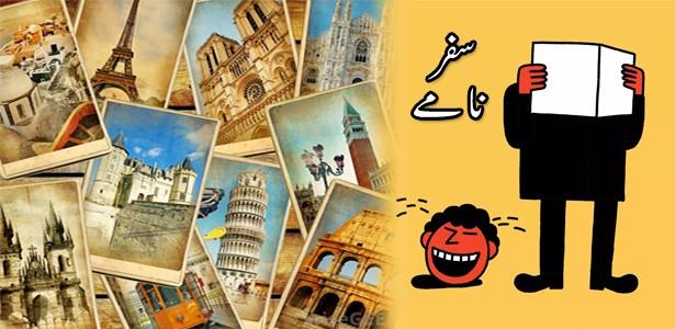 Travelogue of humorous urdu writers