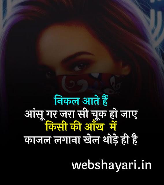 latest urdu shayari status hindi image download