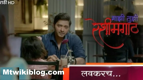 Zee Marathi Majhi Tujhi Reshimgath wiki, Full Star Cast and crew, Promos, story, Timings, BARC/TRP Rating, actress Character Name, Photo, wallpaper. Majhi Tujhi Reshimgath on Zee Marathi wiki Plot, Cast,Promo, Title Song, Timing, Start Date, Timings & Promo Details