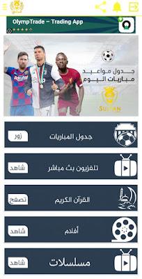 تحميل تطبيق Sultan Team TV لمشاهدة القنوات المشفرة مجانا على الاندرويد
