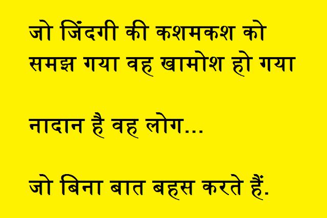 life success quotes in hindi