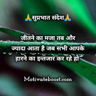 Suprabhat hindi sandesh