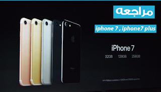 iphone 7 plus مواصفات