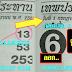 มาแล้ว...เลขเด็ดงวดนี้ 3ตัวตรงๆ หวยทำซอง เทพประทาน งวดวันที่1/7/61
