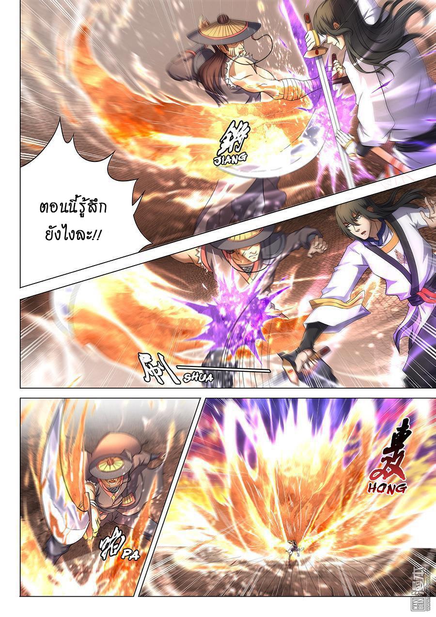 อ่านการ์ตูน God of Martial Arts 116 ภาพที่ 6