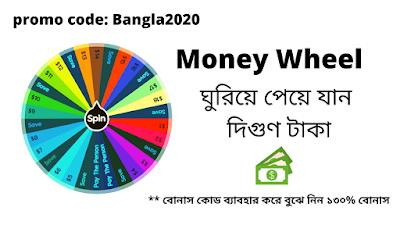 ঘুরিয়ে পেয়ে যান দিগুণ টাকা | Money Wheel Spin Game | Earn Money Online | Tips & Tricks