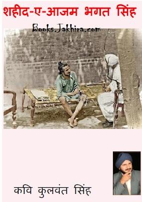 shahid-e-aazam bhagat singh by kavi kulwant singh
