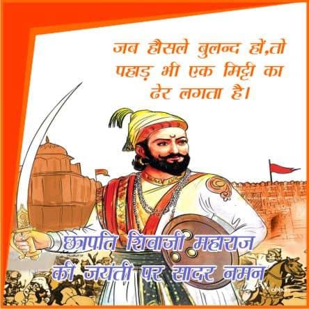 Chhatrapati Shivaji Jayanti  Wishes