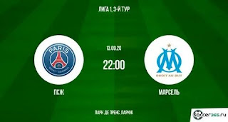 ПСЖ — Марсель: прогноз на матч, где будет трансляция смотреть онлайн в 22:00 МСК. 13.09.2020г.