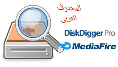 أداة بسيطة لكنها قوية لإستعادة الصور و الفيديوهات و الموسيقى المحذوفة من على أجهزة الإندرويد النسخة المدفوعة DiskDigger pro