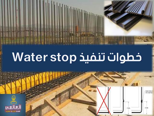كتاب pdf خطوات تنفيذ water stop