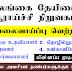 Vacancies in Coconut Research Board