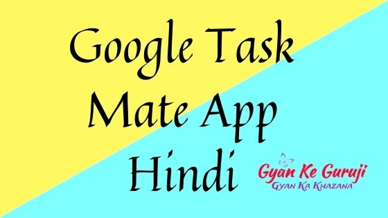 Google Task Mate App Hindi
