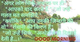 good morning understanding