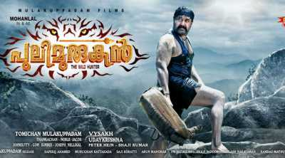 Pulimurugan (2016) Hindi - Malayalam Full Movies Dual Audio 500mb BluRay