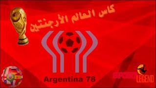 العالم,الأرجنتين,الأرجنتين 2 : 1 المجر كأس العالم 78 م تعليق عربي,ملخص مباراة الأرجنتين 1/2 فرنسا كأس العالم 78 م,كاس العالم 1978,الارجنتين,الأرجنتين 6 : 0 بيرو كأس العالم 1978 م تعليق عربي,الأرجنتين 2 : 1 فرنسا كأس العالم 1978 م تعليق عربي,ملخص مباراة الأرجنتين 2 : 1 فرنسا كأس العالم 1978 م,الأرجنتين 2 : 0 بولندا كأس العالم 1978 م تعليق عربي,أهداف مباراة الأرجنتين 6 ـ 0 بيرو كأس العالم 1978 م,جميع مباريات وأهداف كـأس العالم 1978 م في الأرجنتين,نهائى كاس العالم78