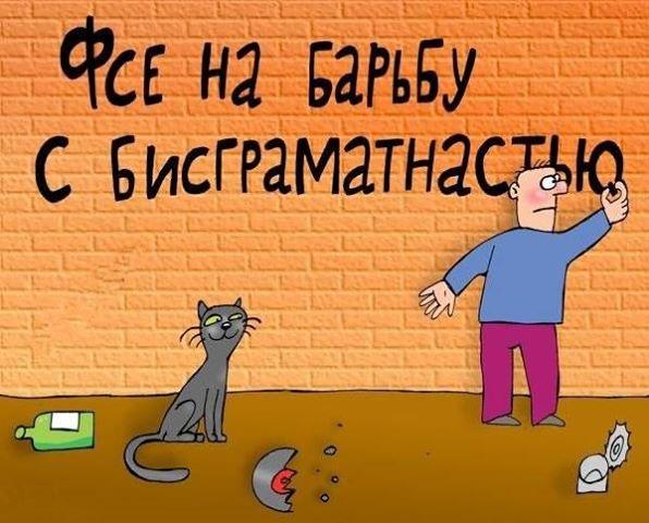Велик могучим русский языка!