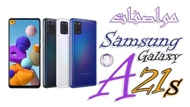 مواصفات الهاتف الذكي Samsung Galaxy A21s