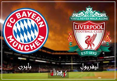 بث مباشر مباراة ليفربول وبايرن ميونخ بث حي اليوم