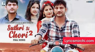 Suthri Si Chori 2 सुथरी सी छोरी 2 Song Lyrics | Mukesh Foji | New Haryanvi Song 2020