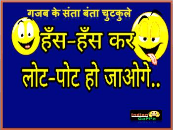 संता बंता चुटकुले हिन्दी मे