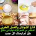 قناع الشوفان والعسل المغربي للتخلص من الشعر الزائد في دقائق