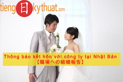 Thông báo kết hôn với công ty tại Nhật Bản【職場への結婚報告】