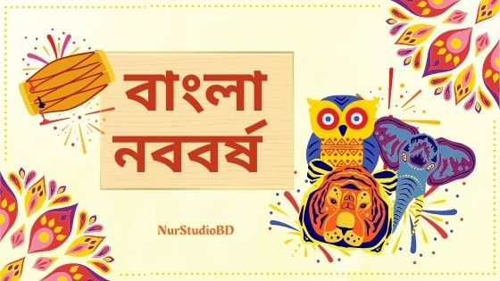 বাংলা নববর্ষ