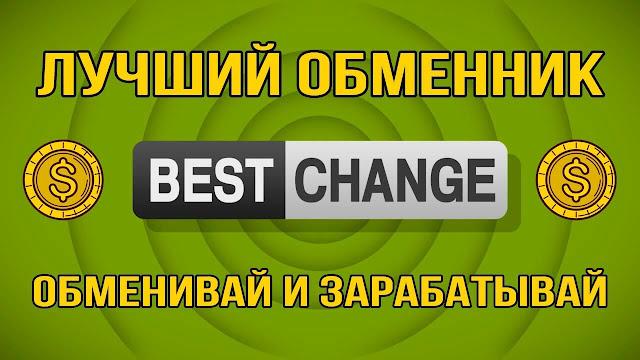bestchange-obmennik